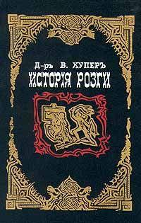 Джеймс Бертрам - История розги