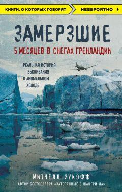 Митчелл Зукофф - Замерзшие: 5месяцев в снегах Гренландии