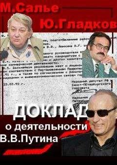 Марина Салье - Доклад о деятельности В.В. Путина на посту главы комитета по внешним связям мэрии Санкт-Петербурга