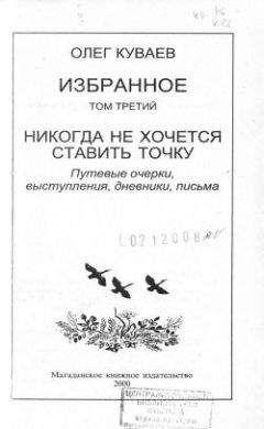 Олег Куваев - Избранное. Том 3: Никогда не хочется ставить точку