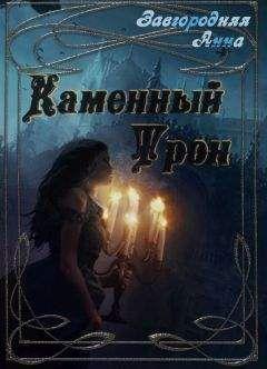 Анна Завгородняя - Каменный трон (СИ)
