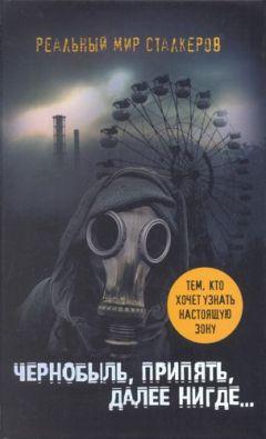 Артур Шигапов - Чернобыль, Припять, далее нигде…