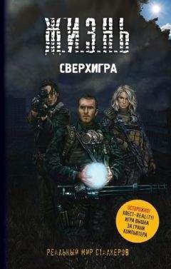 Артур Шигапов - Сверхигра
