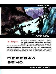 Илья Ветров - Перевал Бечо
