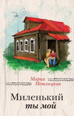 Мария Метлицкая - Миленький ты мой