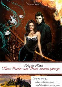 Елена Звездная - Мисс Питт, или Ваша личная заноза