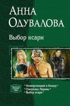 Анна Одувалова - Выбор ксари. (Трилогия)