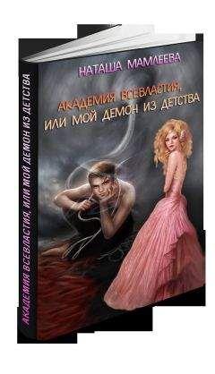 Наталья Мамлеева - Академия Всевластия, или Мой демон из детства (СИ)