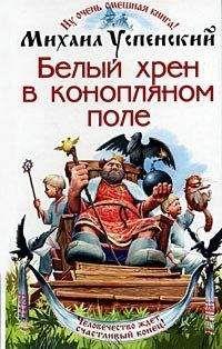 Михаил Успенский - Белый хрен в конопляном поле