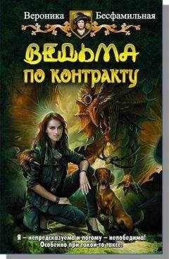 Виктория Бесфамильная - Ведьма по контракту