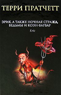 Терри Пратчетт - Эрик, а также Ночная Стража, ведьмы и Коэн-Варвар