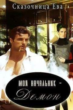 Ева Сказочница - Мой начальник – Демон (СИ)