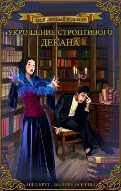 Валерия Осенняя - Укрощение строптивого декана (СИ)