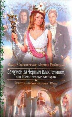 Юлия Славачевская - Замужем за Черным Властелином, или Божественные каникулы