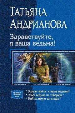 Татьяна Андрианова - Здравствуйте, я ваша ведьма! Трилогия