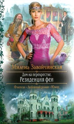 Милена Завойчинская - Резиденция феи