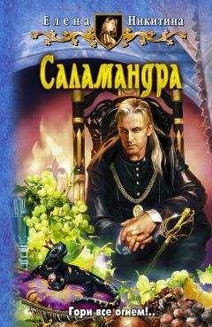 Елена Никитина - Саламандра