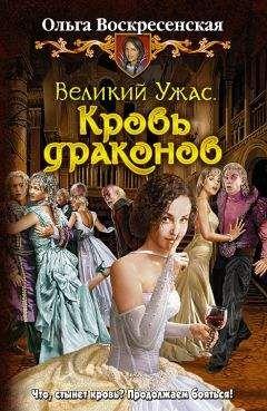 Ольга Воскресенская - Кровь драконов