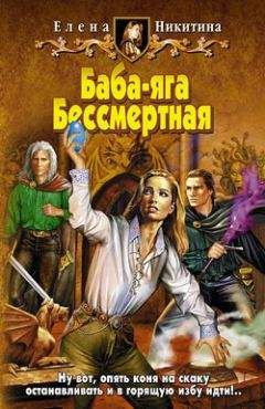 Елена Никитина - Баба-яга Бессмертная