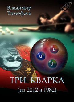 Владимир Тимофеев - Три кварка (из 2012 в 1982)