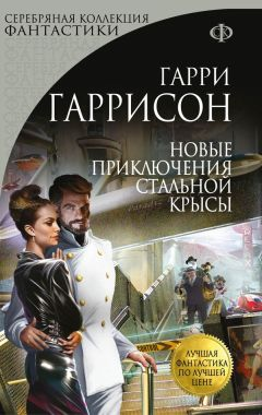 Гарри Гаррисон - Новые приключения Стальной Крысы