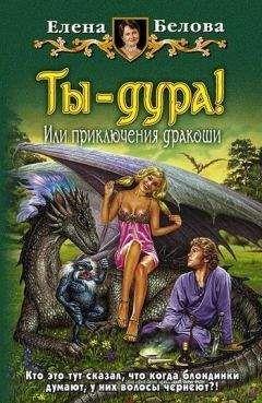 Елена Белова - Ты – дура! или Приключения дракоши