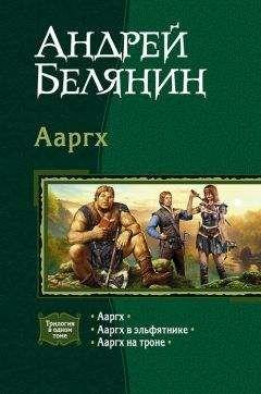Андрей Белянин - Ааргх. Трилогия