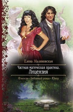 Елена Малиновская - Частная магическая практика. Лицензия