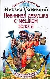 Михаил Успенский - Невинная девушка с мешком золота