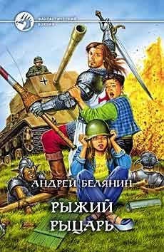 Андрей Белянин - Рыжий рыцарь