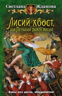 Светлана Жданова - Лисий хвост, или По наглой рыжей моське