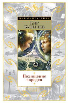 Кир Булычев - Похищение чародея (сборник)