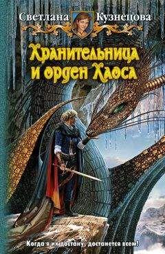 Светлана Кузнецова - Хранительница и Орден Хаоса