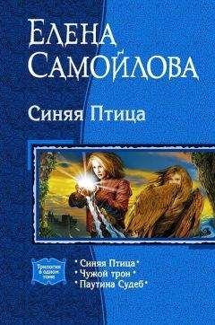 Елена Самойлова - Синяя Птица. (Трилогия)