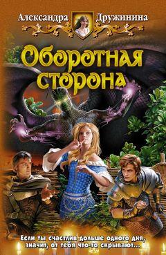 Александра Дружинина - Оборотная сторона