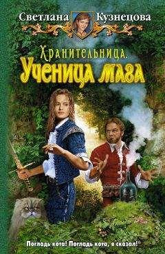 Светлана Кузнецова - Хранительница. Ученица мага