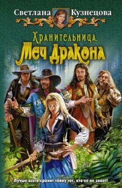 Светлана Кузнецова - Хранительница. Меч Дракона