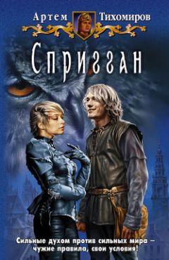 Артем Тихомиров - Спригган