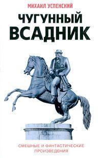 Михаил Успенский - Чугунный всадник