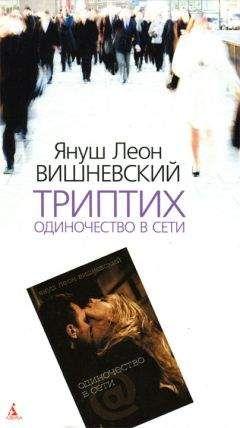 Януш Леон Вишневский - Триптих. Одиночество в Сети