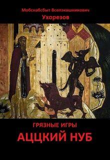 Мобснабсбыт Ухорезов - Аццкий нуб [СИ]