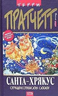 Terry Pratchett - Санта-Хрякус (пер. С.Увбарх под ред. А.Жикаренцева)