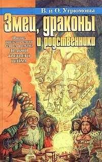 Виктория Угрюмова - Змеи, драконы и родственники