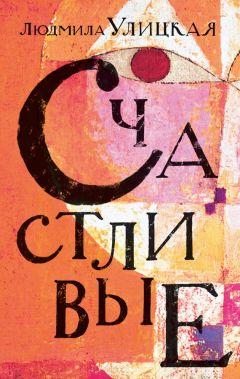 Людмила Улицкая - Счастливые (сборник)