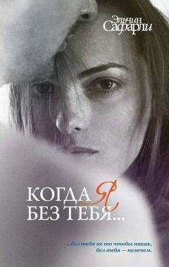 Эльчин Сафарли - Когда я без тебя… (сборник)