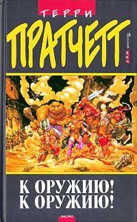 Terry Pratchett - К оружию! К оружию!