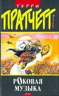 Terry Pratchett - Роковая музыка (пер. Н.Берденников под ред. А.Жикаренцева)