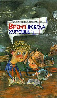 Андрей Жвалевский - Время всегда хорошее