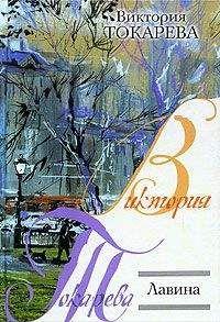 Виктория Токарева - Лавина (сборник)