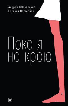 Андрей Жвалевский - Пока я на краю. Повесть